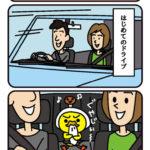 第100話 ドライブ