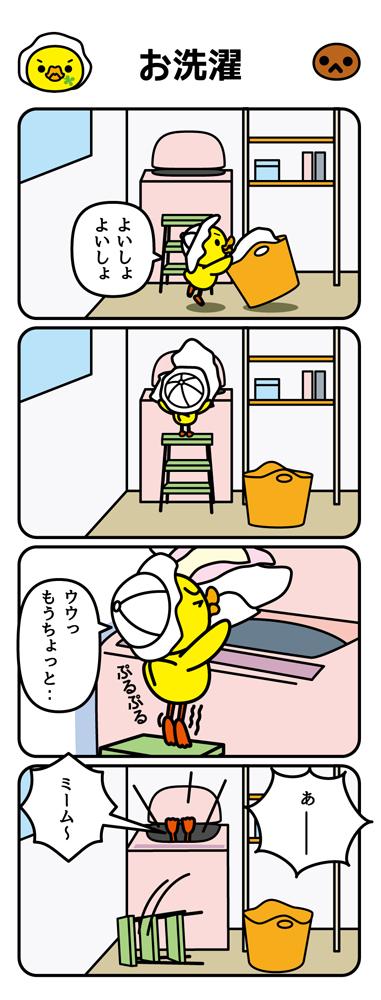 第34話 お洗濯