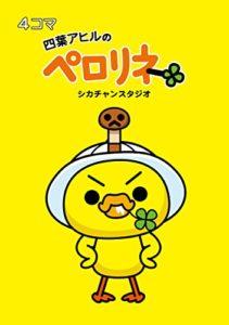 四葉アヒルのペロリネ Kindle版