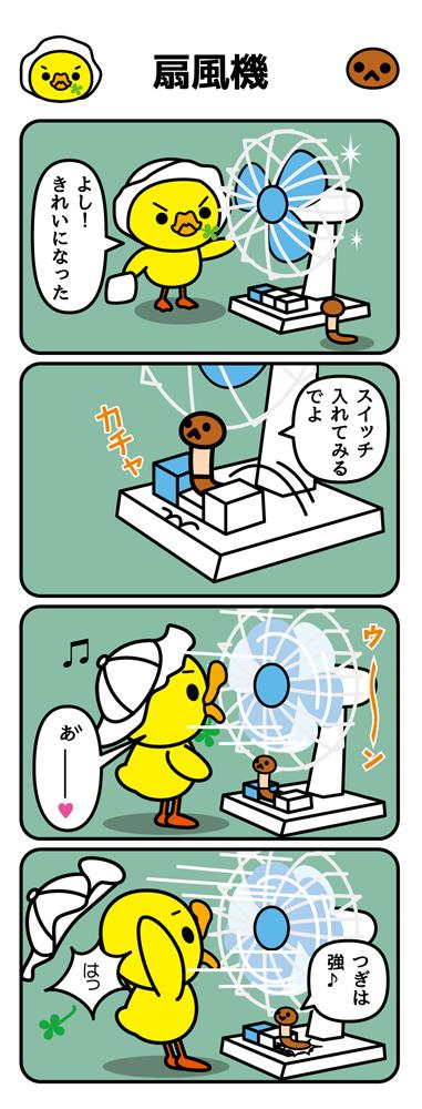 第51話 扇風機