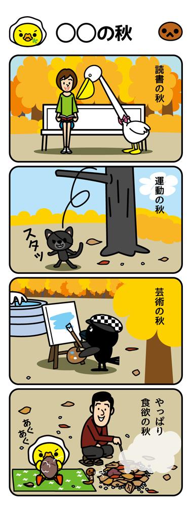 第60話 〇〇の秋