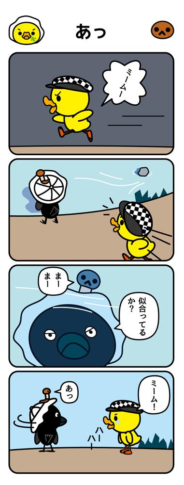 第66話 あっ(風3)
