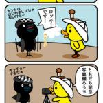 第68話 ロッキー(風5)