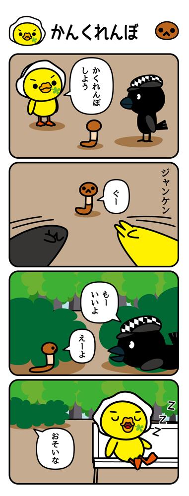 第93話 かくれんぼ